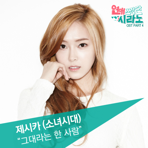 Jessica Jung – Dating agency, Cyrano OST Part 4 (ITUNES MATCH AAC M4A)