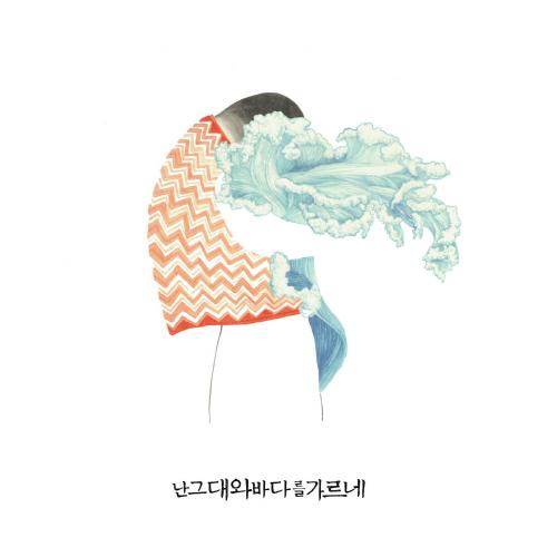 [Album] Bye Bye Sea (Annyeong Bada) – I Cross The Sea With You
