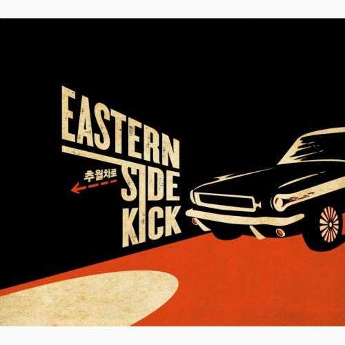 Eastern Sidekic – Hammer Lane – EP