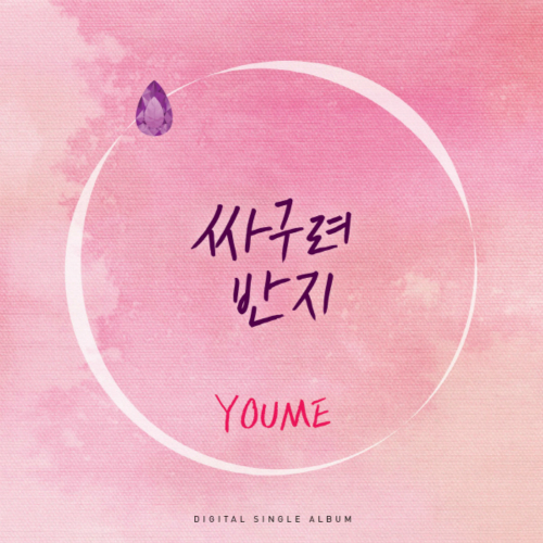 [Single] YOUME – 싸구려 반지