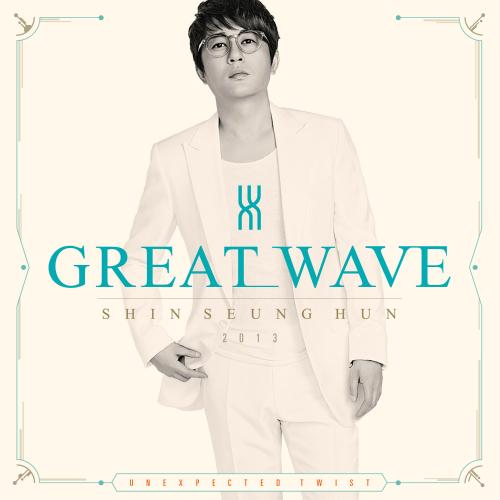 [EP] Shin Seung Hun – Great Wave (ITUNES PLUS AAC M4A)