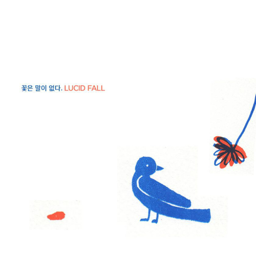 Lucid Fall – 꽃은 말이 없다.