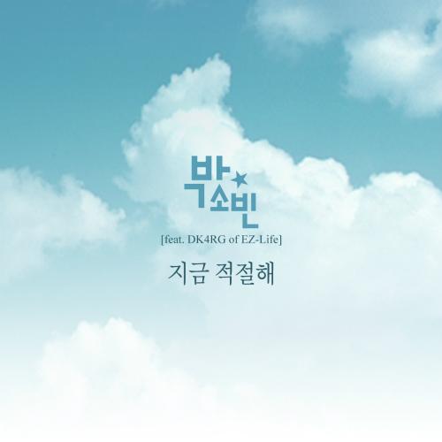 [Single] Park Sovin – 지금 적절해
