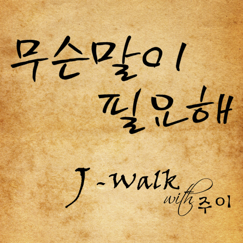 [Single] J-Walk & Jooyi – Love Is My Life