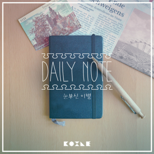 [Single] DailyNote – Dazzling Farewell