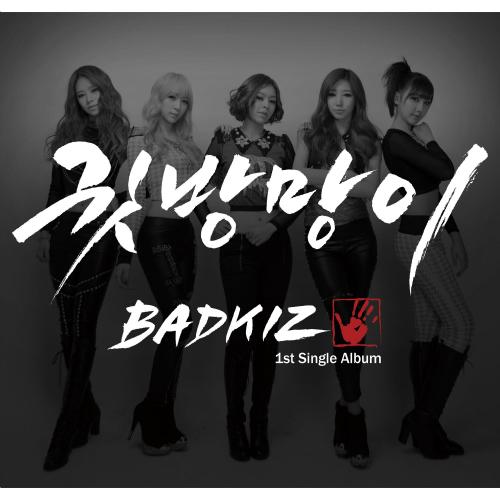 [Single] BADKIZ – Ear Attck