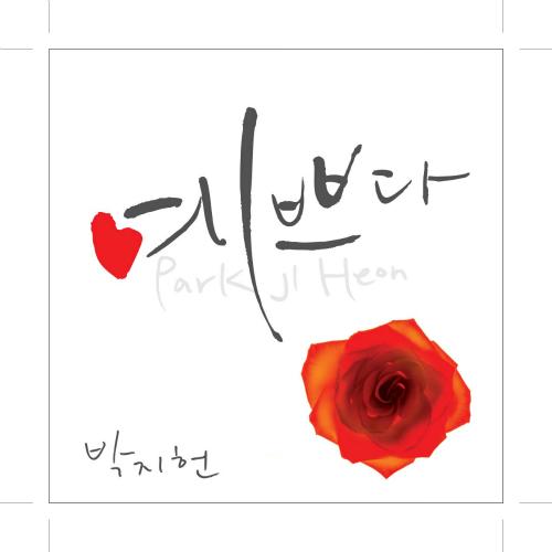 Park Ji Heon – Beautiful – EP