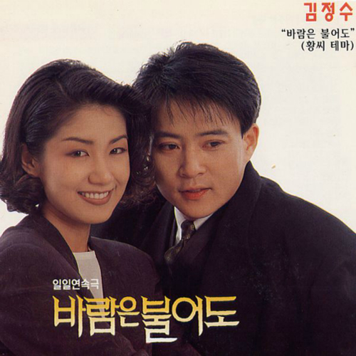 Various Artists – Blowing of the Wind OST