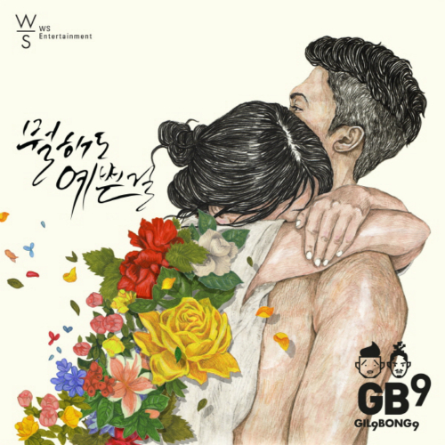 [Single] GB9 (Gilgu Bonggu) – How Pretty She Is