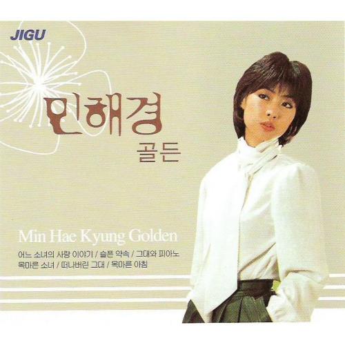 Min Hae Kyung – Golden