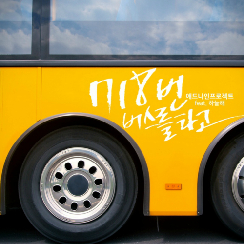 [Single] Addnine Project – 718 Minutes of Riding Bus