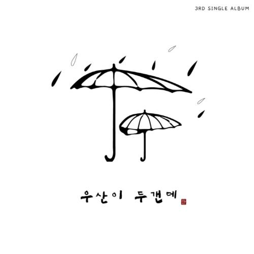 Yun DDan DDan – 우산이 두갠데 – Single
