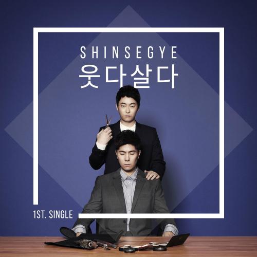 [Single] Shinsegye – 1st Digital Single