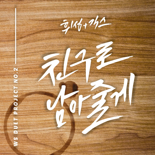 [Single] Wheesung, Geeks – I'll Remain As A Friend