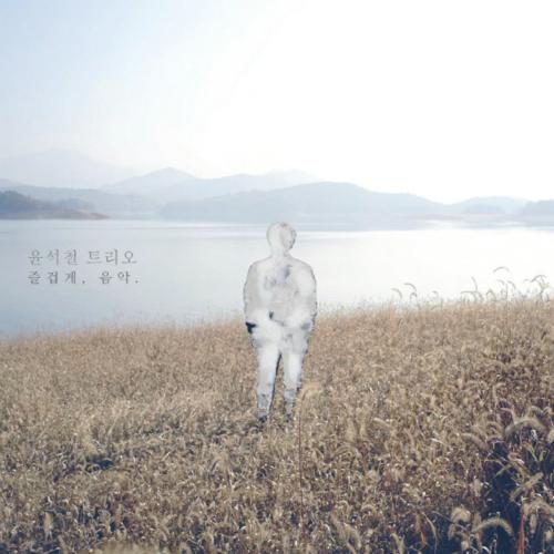 [EP] Yun Seok Cheol Trio – 즐겁게, 음악.