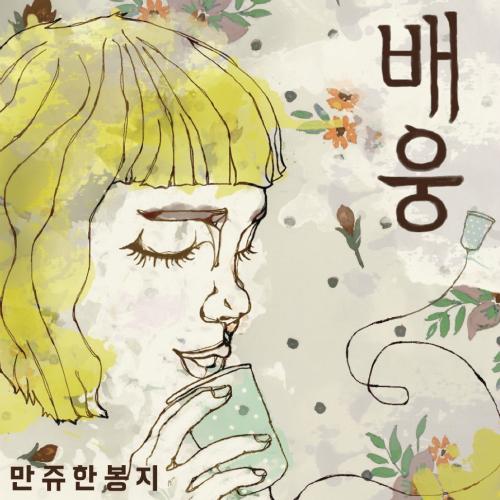 [Single] Manju Pocket – 배웅