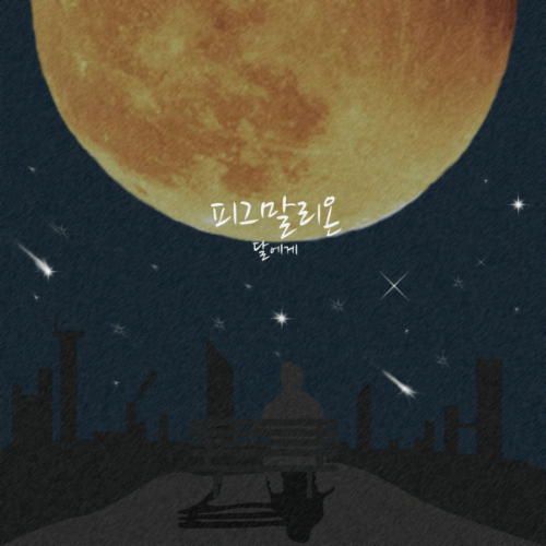 [Single] PYGMALION – Dear Moon