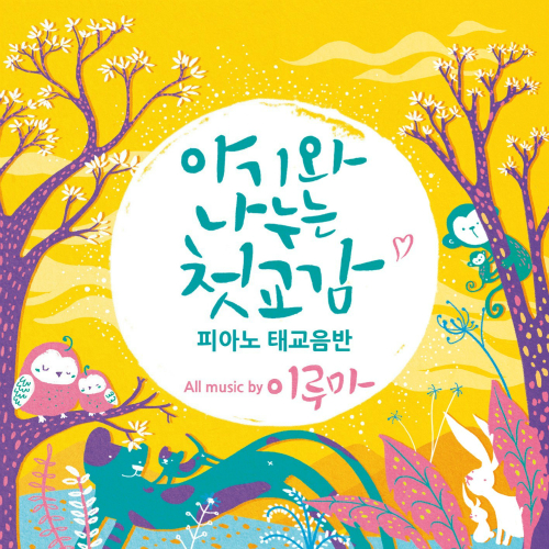 Yiruma – Prenatal Education Piano Music