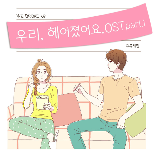 [Single] Eun Ga Eun, Baek Jeong Eun – We Broke Up OST Part.1