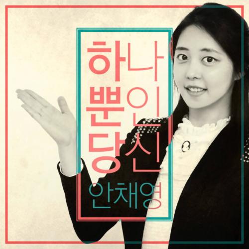 [Single] An Chae Young – 하나뿐인 당신