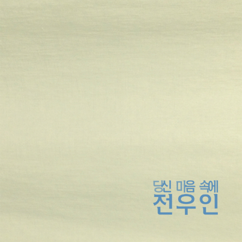 [Single] Jeon Wooin – In Your Mind
