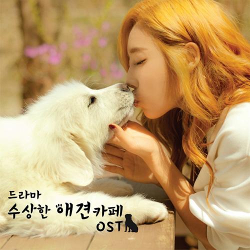 Meilin – Suspicious Dog Cafe OST