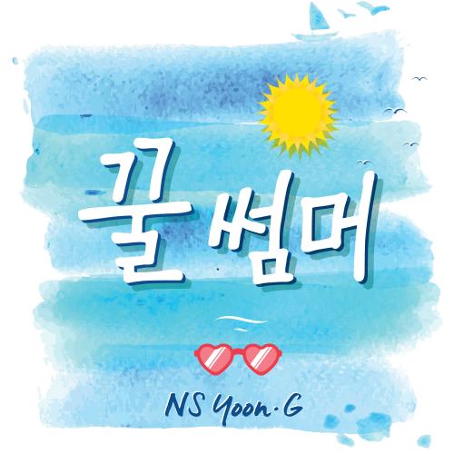 NS Yoon-G – Honey Summer – Single