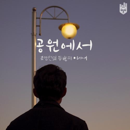 [Single] Jo Young Eon – 공원에서