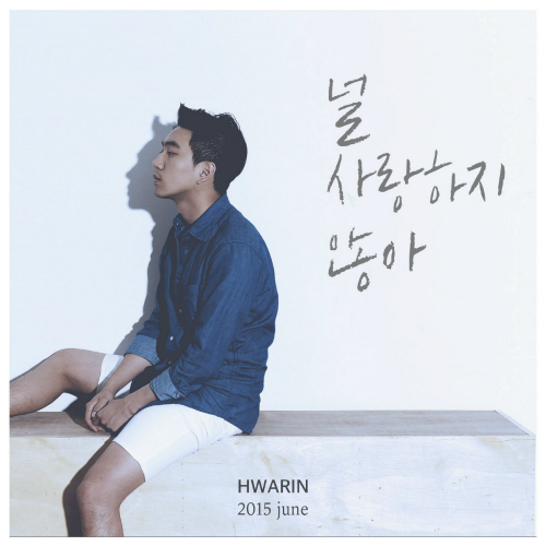 [Single] HWARIN – June