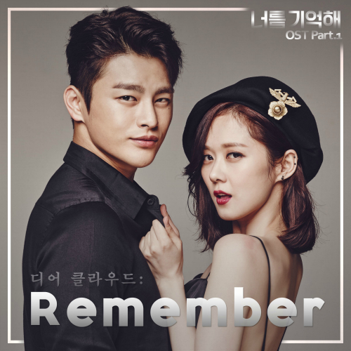 Dear Cloud –  I Remember You OST Part 1