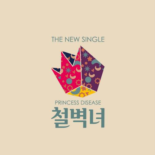 [Single] Princess Disease – Lofty Girl
