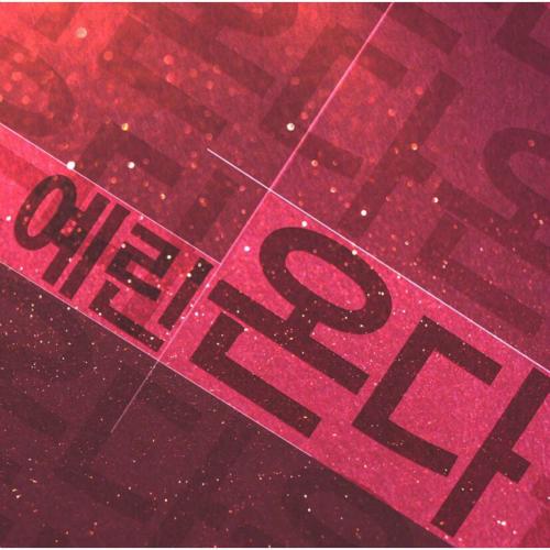 [Single] Yerin – 온다