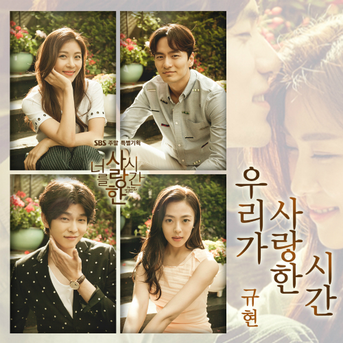 [Single] KYUHYUN – The Time We Were Not In Love OST Part 1