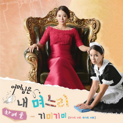 [Single] Cha Yeo Wool – My Mother is a Daughter-In-Law OST Part 1