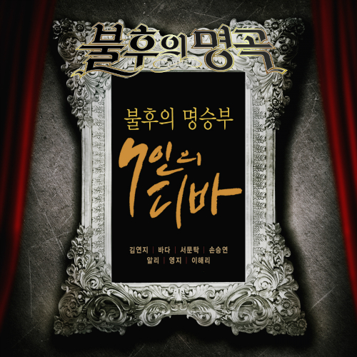 [Compalition] Various Artists – Immortal Song (Singing The Legend – 7인의 디바편)