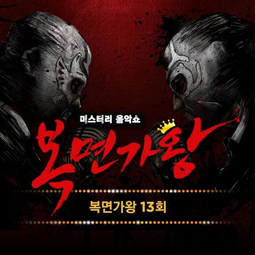 [Single] Various Artists – King of Mask Singer 13회