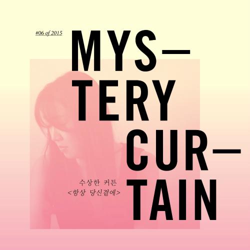 [Single] MYSTERY CURTAIN – 수상한 커튼의 일년 #06 Of 2015  항상 당신 곁에