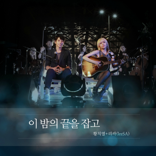 [Single] Hwang Chi Yeul, leeSA – 이 밤의 끝을 잡고 [리메이크]