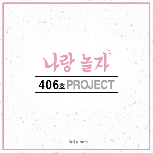 [Single] 406 Project – 나랑 놀자