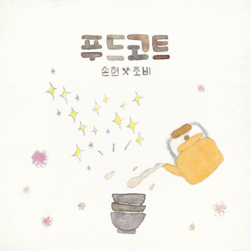 [Single] Food Court – 모둠전과 막걸리