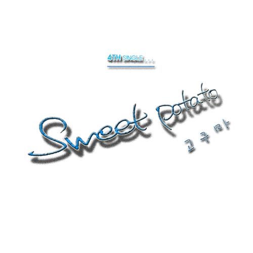[Single] Sweet Potato – 고구마… 네번째 이야기