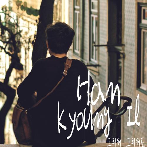 [Single] Han Kyung Il – 그리워 그리워도