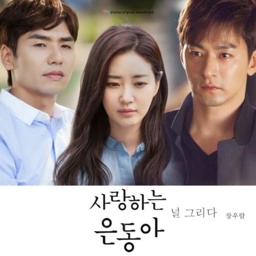 [Single] Jang Woo Ram – My Love Eun-dong OST Part 4