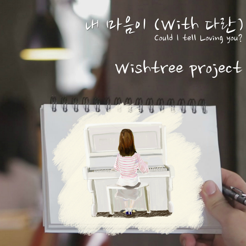 [Single] Wishtree Project – 내 마음이