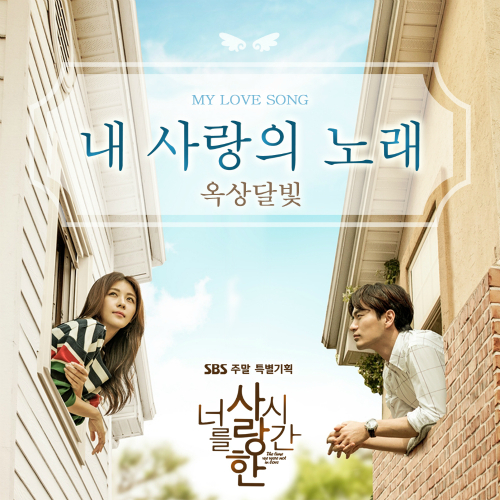 OKDAL (Dalmoon) – The Time We Were Not In Love OST Part.2