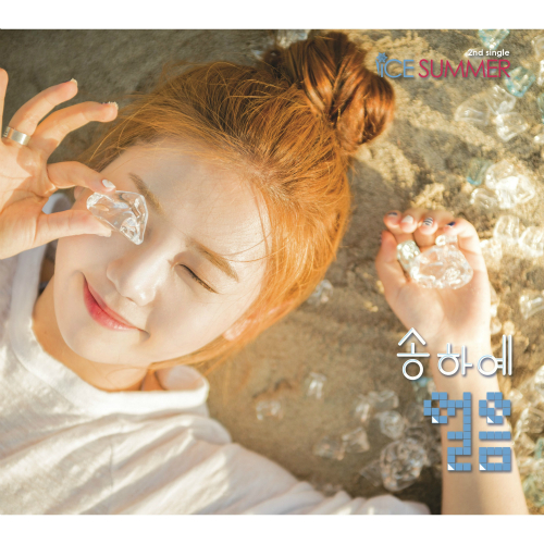 [Single] Song Haye – ICE SUMMER