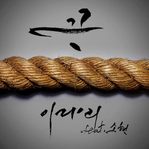 [Single] 2DARI – 끈