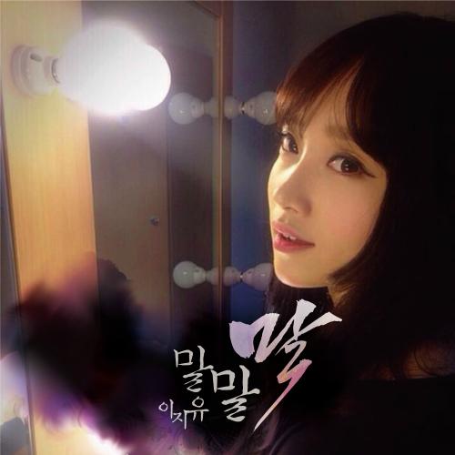 [Single] Lee Ji Yoo – 말말말