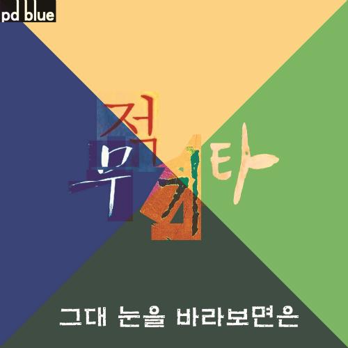 [Single] PD Blue – 그대 눈을 바라보면은