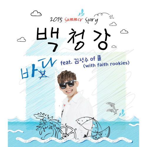 [Single] Baek Chung Kang – 2015 Summer Story